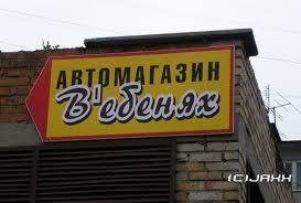 Поржать - магазин.jpg
