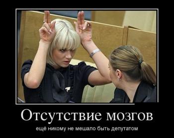 Поржать - депутаты.jpg