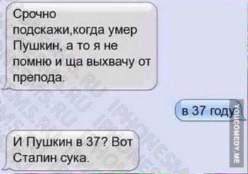 Поржать - сталин.jpg