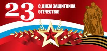 Поздравления - otkrytka_dlya_novostey_23_fevralya_1.jpg