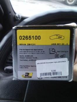 Передние тормозные колодки - FqBPpLQXxKE.jpg